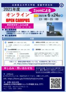 0426最終案【大学院OC】のサムネイル